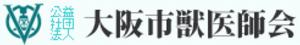 大阪市獣医師会